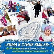 Конкурс фотографий «Зима в стиле Smiles»