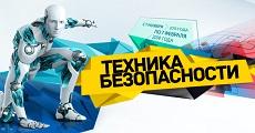 Конкурс «Техника безопасности» от ESET