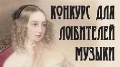Открытый Московский музыкальный конкурс «Императорского Русского Музыкального Общества»