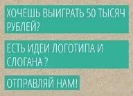 Всероссийский конкурс логотипа и слогана «Год здоровья»