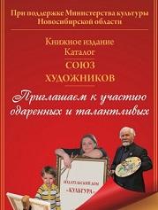 konkurs-luchshih-rabot-izobrazitelnogo-iskusstva-dlya-kataloga-soyuz-hudozhnikov