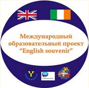 Международный образовательный конкурс «Английский сувенир»