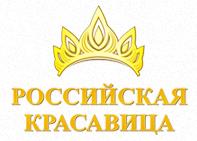 Ежегодный всероссийский конкурс красоты «Российская Красавица 2014»