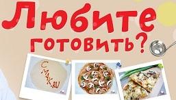 konkurs-luchshij-poshagovyj-fotorecept