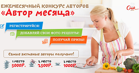 konkurs-receptov-avtor-mesyaca