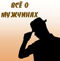 Творческий конкурс «Всё о мужчинах»