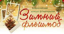 Всероссийский конкурс фотооткрыток «Зимний флешмоб»