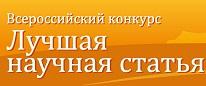 Всероссийский конкурс «Лучшая научная статья – 2015»