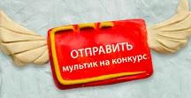 Всероссийский конкурс видео «Мульт-Герой 2016»