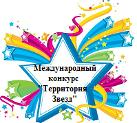 Международный конкурс детского, юношеского и взрослого творчества «Территория Звезд – 2015»