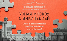 Конкурс «Узнай Москву с Википедией»