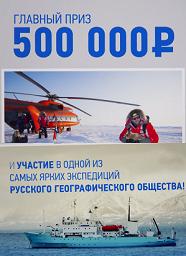 Всероссийский конкурс «Самая Красивая Страна»