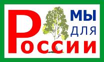 Конкурс «Мы для России»