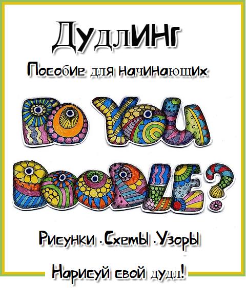 doodling-dlya-nachinayushhih