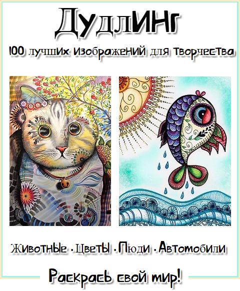 doodling-kartinki-dlya-srisovki