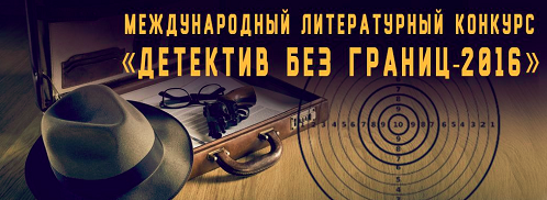 Международный литературный конкурс «Детектив без границ — 2016»