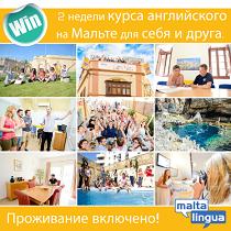 Выиграй бесплатный курс английского в школе Мальталингва на Мальте!