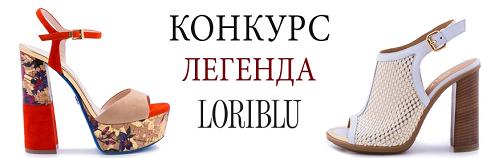 Конкурс легенда Loriblu