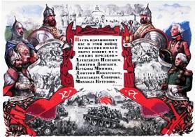 Конкурс «Армия государства Российского»