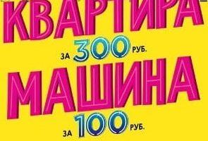 Конкурс «Квартира за 300, машина за 100!»
