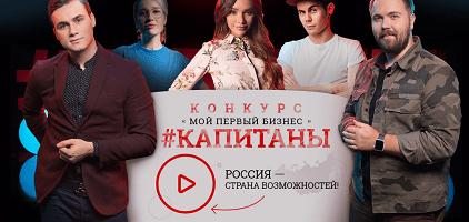 Всероссийский Конкурс «Мой первый бизнес» Капитаны