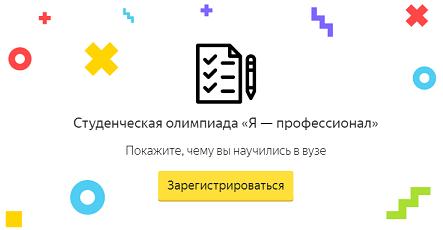 """Я - профессионал"" Олимпиада"