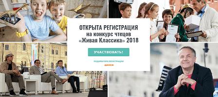 Конкурс Живая классика 2018 Официальный сайт Всероссийского конкурса