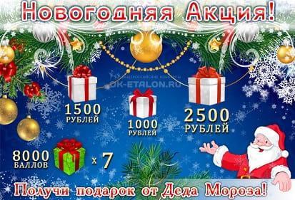 Конкурс-Акция Подарок от Деда Мороза