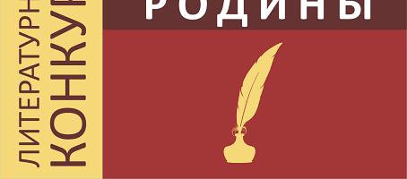 Международный литературный конкурс «На благо Родины»
