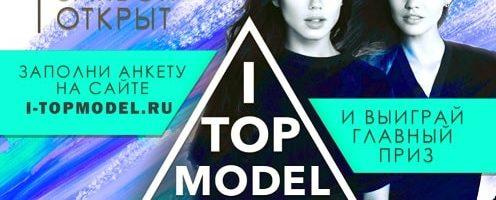 Конкурс красоты «I-ТОPMODEL»
