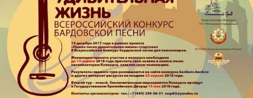 Всероссийский конкурс бардовской песни «Наших песен удивительная жизнь»