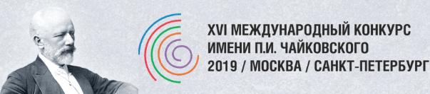 конкурс чайковского официальный сайт 2019