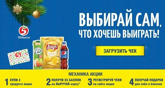 5ka.pepsicopromo.ru