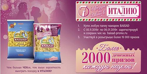 baisad-promo.ru