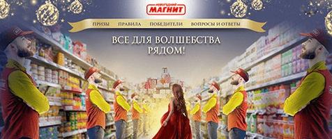 Акция Магнит: «Всё для волшебства рядом»
