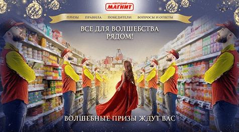акция магнит всё для волшебства рядом magic-magnit.ru