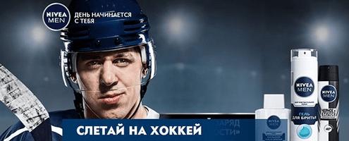 Акция NIVEA Men: «Попади на хоккей!»