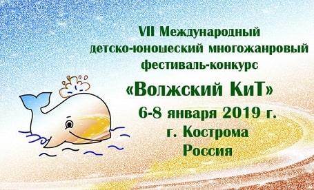 """Фестиваль-конкурс """"Волжский КиТ"""""""