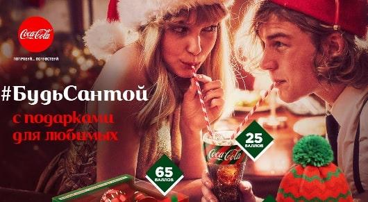 кока-кола новогодняя акция 2019