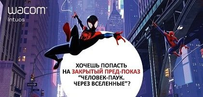 Конкурс «Человек-Паук: через вселенные»