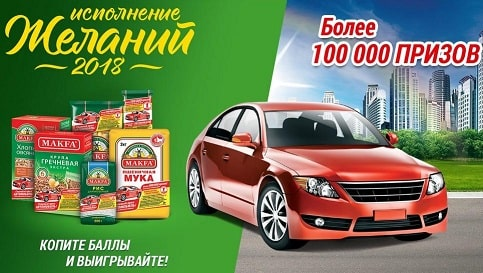 makfa-promo.ru зарегистрировать код