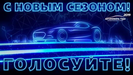 Конкурс «Автомобиль года в России 2019»