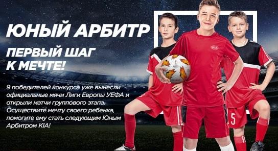 Конкурс KIA: «Детский конкурс Лига Европы-2»