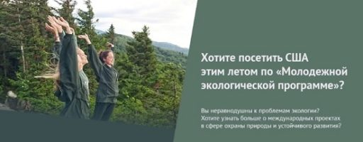 Конкурс на участие в «Молодежной экологической программе» Russia Youth Environmental Program