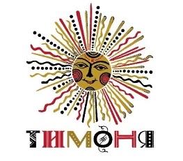Тимоня Конкурс Фестиваль 2019