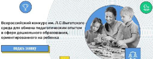 Всероссийский конкурс им. Л.С.Выготского 2019