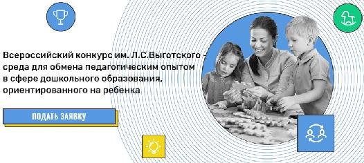 Всероссийский конкурс им. Л.С.Выготского