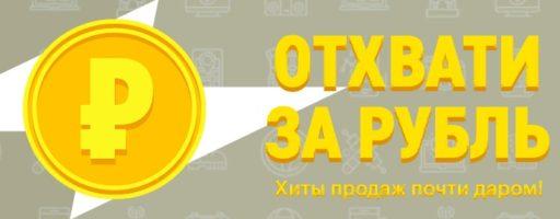 Конкурс Акция Эльдорадо: «Отхвати за рубль»