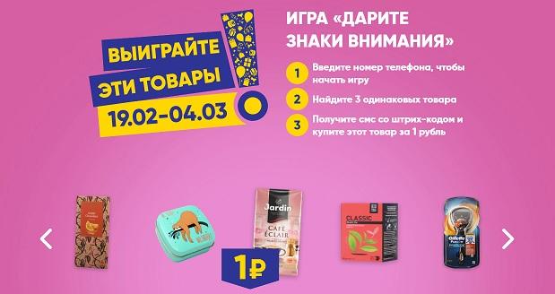 gift.lenta.com