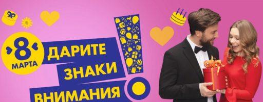 Конкурс игра от Ленты: «Знаки внимания за 1 рубль»